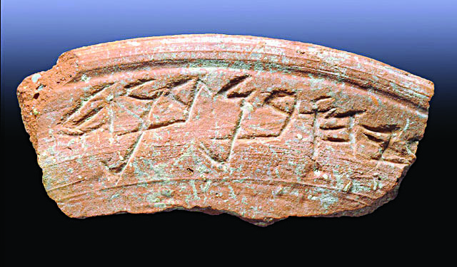 Pottery shard of a bowl from the Bayis Rishon period. (Clara Amit, Israel Antiquities Authority)