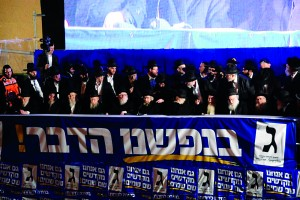 Gedolei Yisrael gather at a rally in support for the United Torah Judaism prior to upcoming elections.