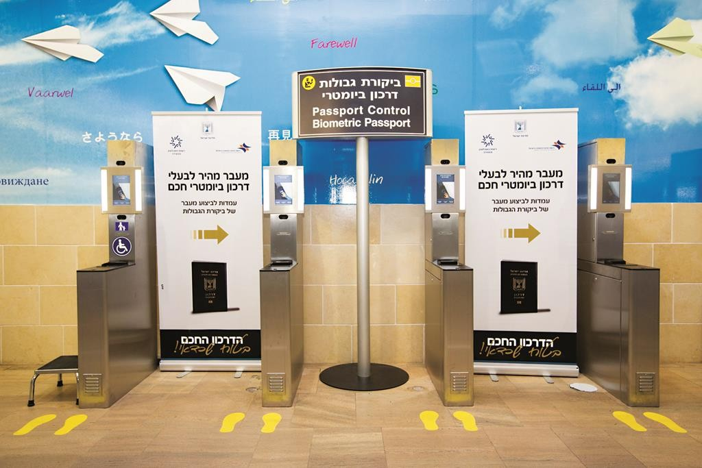 View of the passport control machines which read the new biometric passports , at Ben Gurion International Airport, central Israel. A biometric passport is a combined paper and electronic passport which contains biometric information that can be used to authenticate the identity of travelers. May 20, 2015. Photo by Miriam Alster/FLASH90