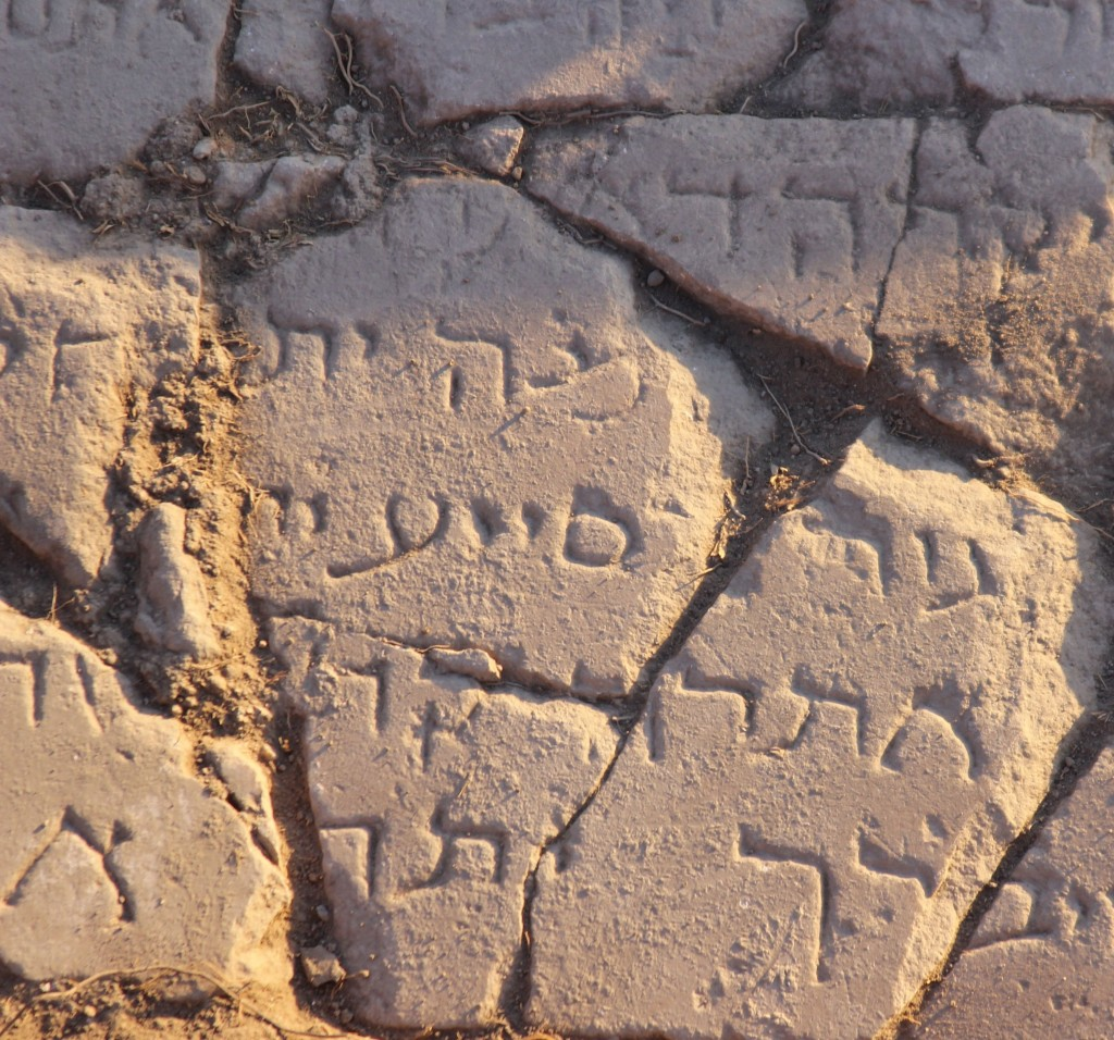 The inscripton on the marble tablet that was uncovered in Kursi, on the shore of Lake Teverya. (Jeannie Monroe)