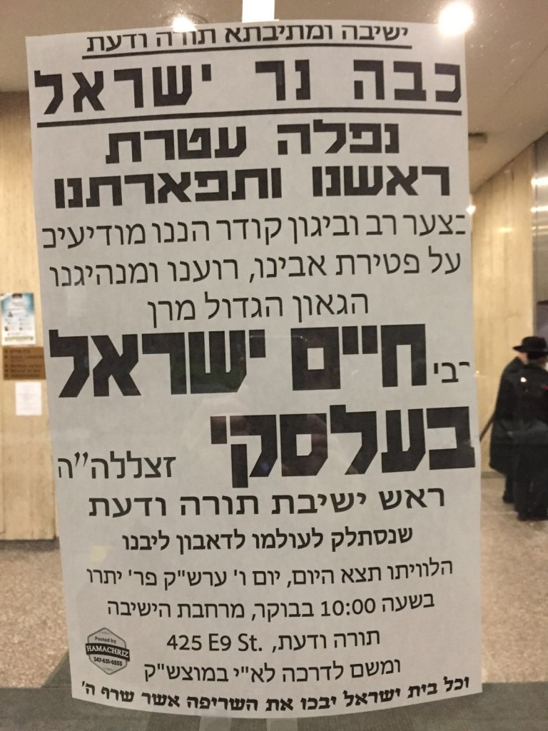 """Nuffluh Ateress Rosheinu"""" (lobby of Yeshivas Torah Vodaath)"""