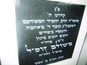 The matzeivah of the Rebbe Reb Zusha. (Tzvi Rubinstein)