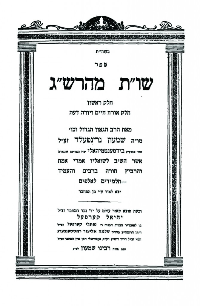 Shaar blatt of She'eilos U'teshuvos Maharshag.