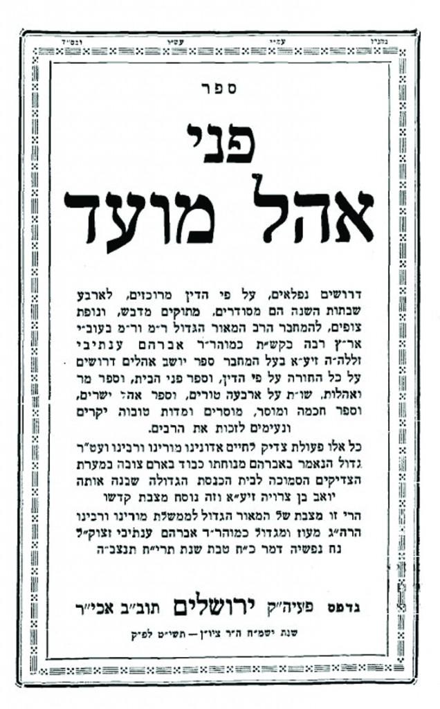 Shaar blatt of sefer Pnei Ohel Moed.