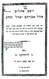 Shaar blatt of sefer Yoshev Ohalim.