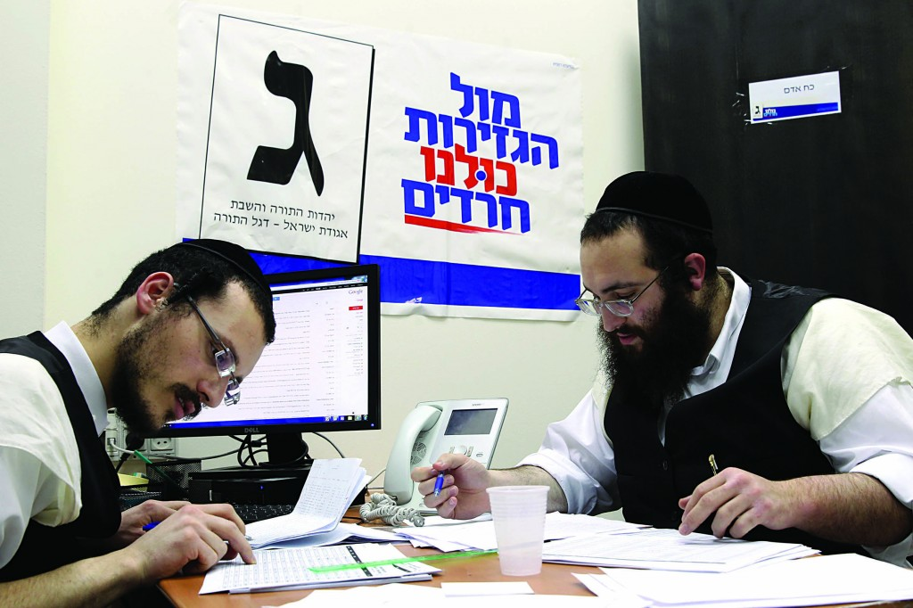 Jewish United Torah Judaism staffers at election campaign headquarters in Yerushalayim. (Flash90)