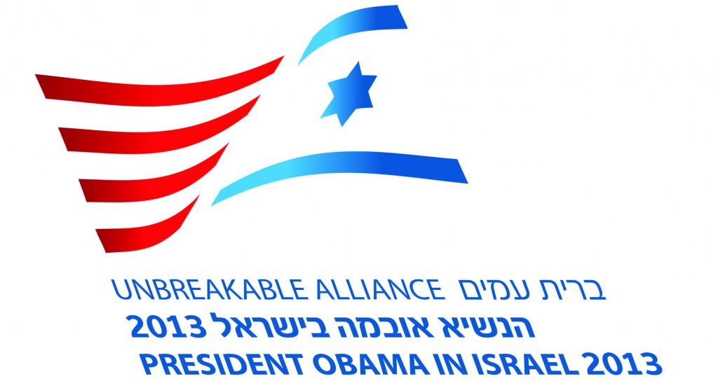 The official logo for President Barack Obama's visit to Israel. (Israel Government Press Office)