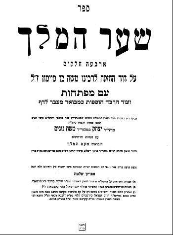 Shaar blatt of Shaar Hamelech, with Harav Chaim Shmuel's commentary, Maaseh Choshev.
