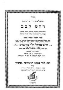 Shaar blatt of She'eilos U'teshuvos Rachash Levav.