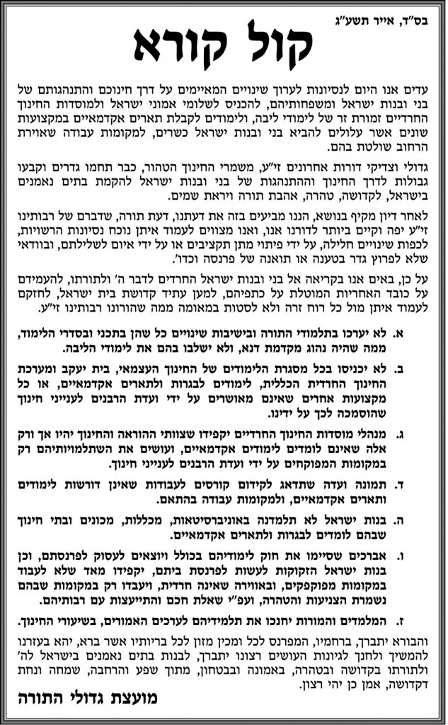 The Moetzes Gedolei HaTorah of Agudas Yisrael in Eretz Yisrael released a kol korei with the resolutions taken at its meeting last week. The Gedolim reiterated that it will not allow the government to interfere in the curriculum content and learning arrangements in chadarim and yeshivos. A special call was issued, urging those going to work to be particular about the workplace and its atmosphere, and to accept a job only after discussing it with their Rav.