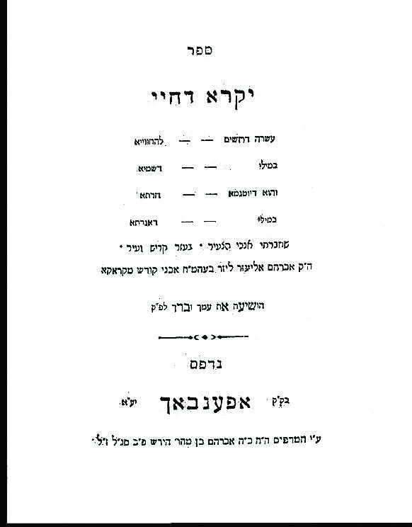 Shaar blatt of Yikra Dachayei.
