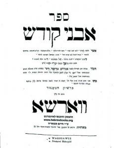 Shaar blatt of Avnei Kodesh.