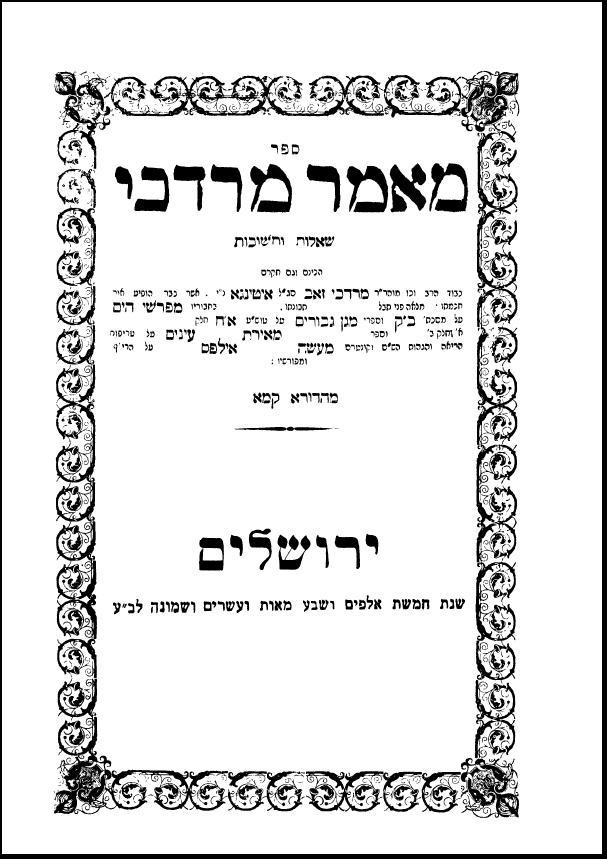Shaar blatt of Maamar Mordechai.
