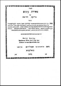 Shaar blatt of Meoros  Einiyim.