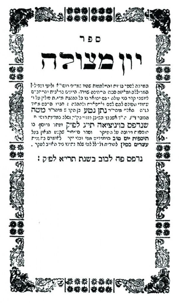 Shaar blatt of sefer Yeven Metzulah