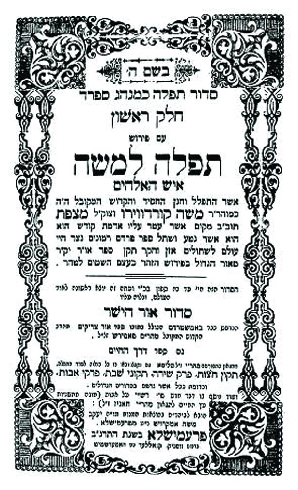 Shaar blatt of Tefillah L'Moshe.