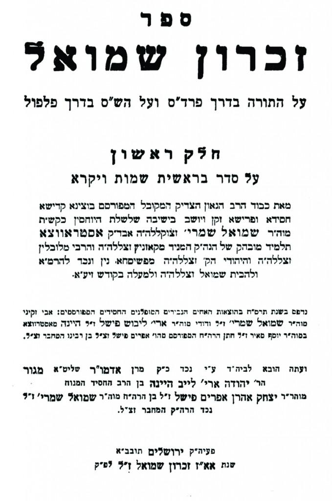 Shaar blatt of Zichron Shmuel