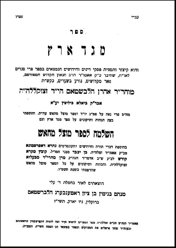 Shaar blatt of sefer Meged Eretz.