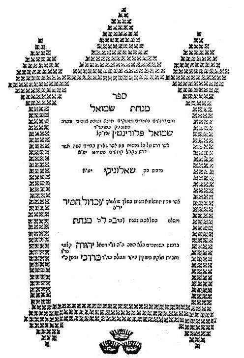 Shaar blatt of sefer Minchas Shmuel.