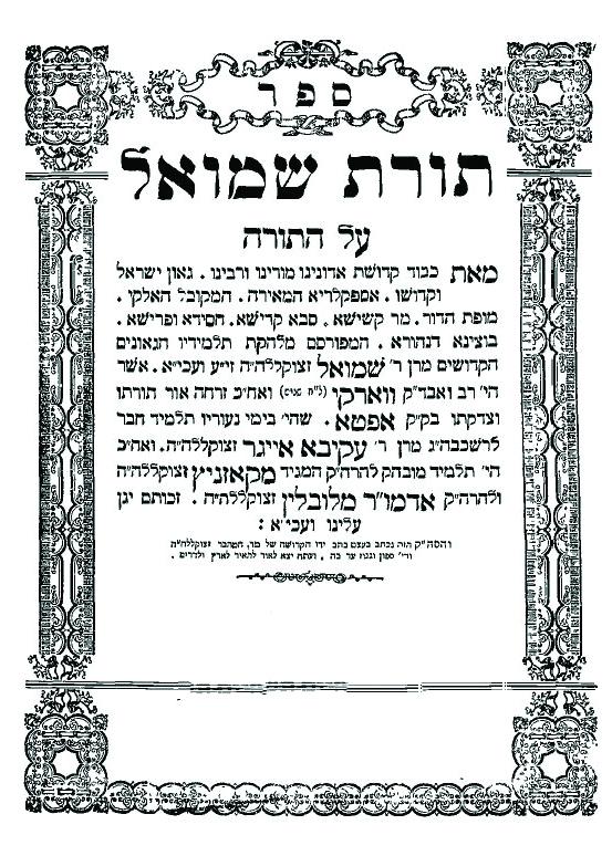 Shaar blatt of sefer Toras Shmuel.