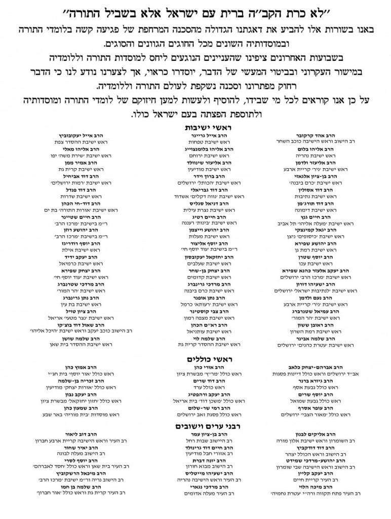 Kol Korei signed by religious Zionist Roshei Yeshivos, Roshei Kollelim and Rabbanim regarding the government's financial cut.