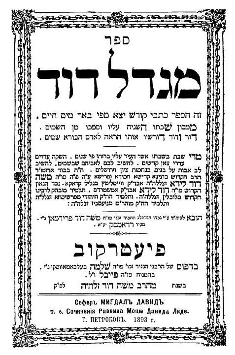Shaar blatt of sefer Migdal Dovid.