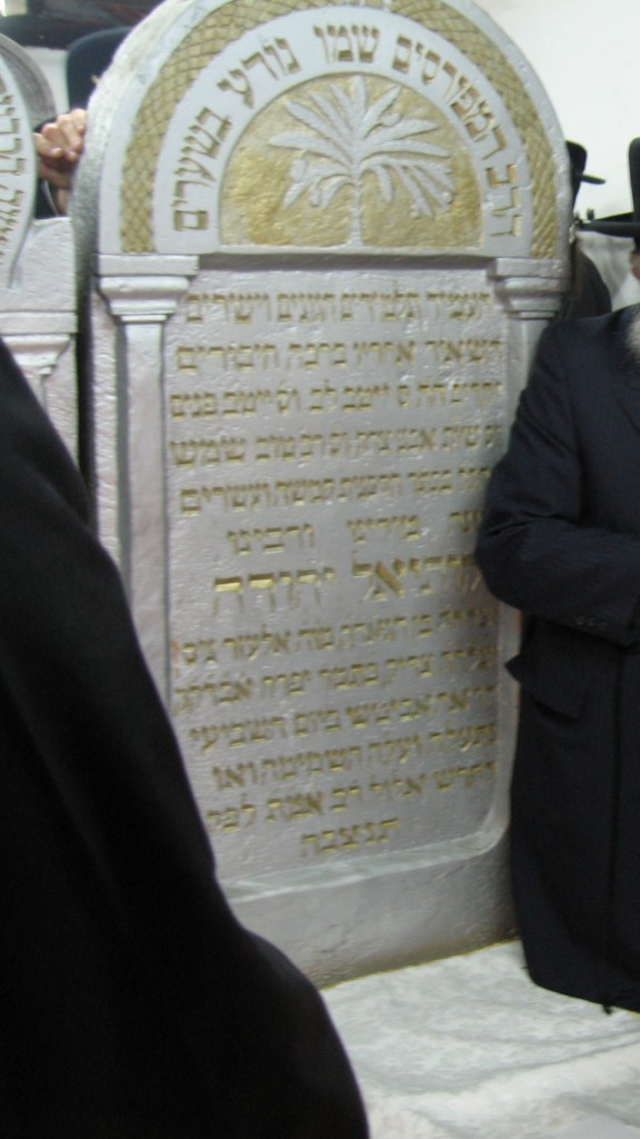 "Tziyun of Harav Yekusiel Yehudah Teitelbaum, zt""l, the Yetev Lev."