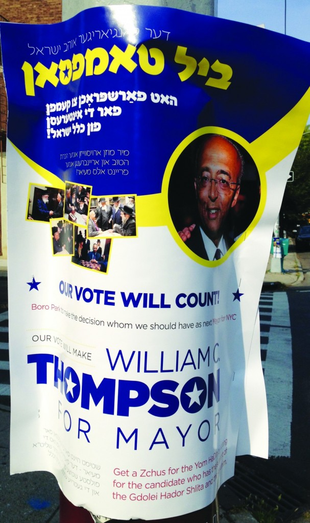 Primary election posters targeting the Orthodox Jewish community in New York City.