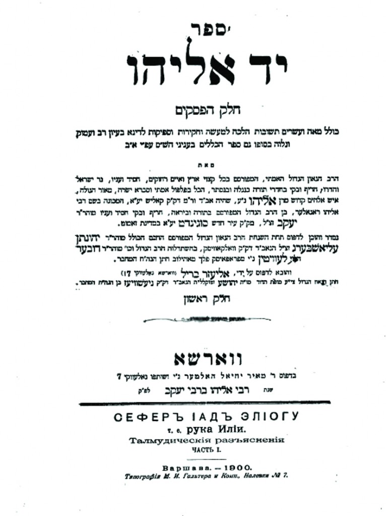 Shaar blatt of sefer Yad Eliyahu.