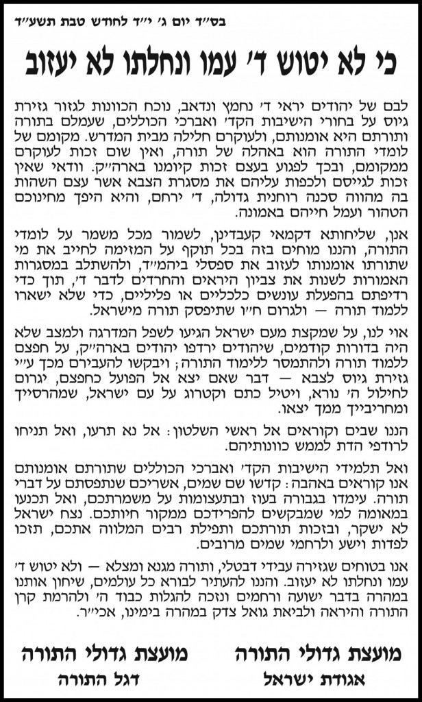 The Kol Korei publicized in unison by the Moetzes Gedolei HaTorah of Agudas Yisrael and Moetzes Gedolei HaTorah of Degel HaTorah regarding the proposed law to draft bnei yeshivah and avreichei kollel.