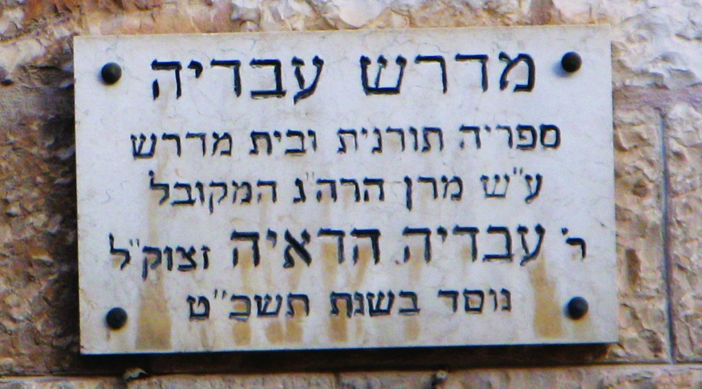 Sign outside the beis medrash of Harav Ovadyah Hadayah.