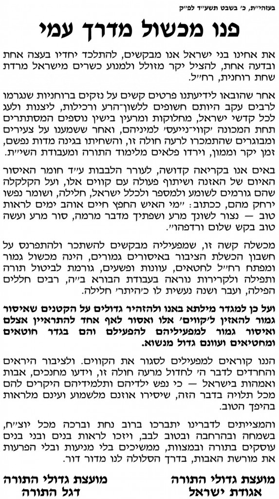 A joint kol korei issued by the Moetzes Gedolei HaTorah of Agudas Yisrael in Eretz Yisrael and the Moetzes Gedolei HaTorah of Degel HaTorah, regarding the news hotlines in Israel.