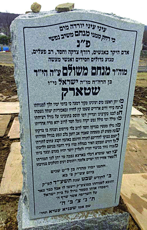 "The matzeivah of Reb Menachem Stark, Hy""d, which was erected on Sunday."