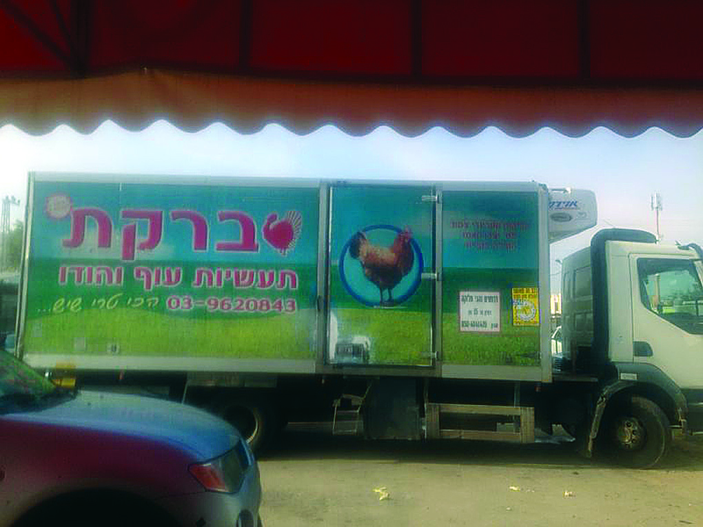 The truck carrying meat under Karaite supervision.