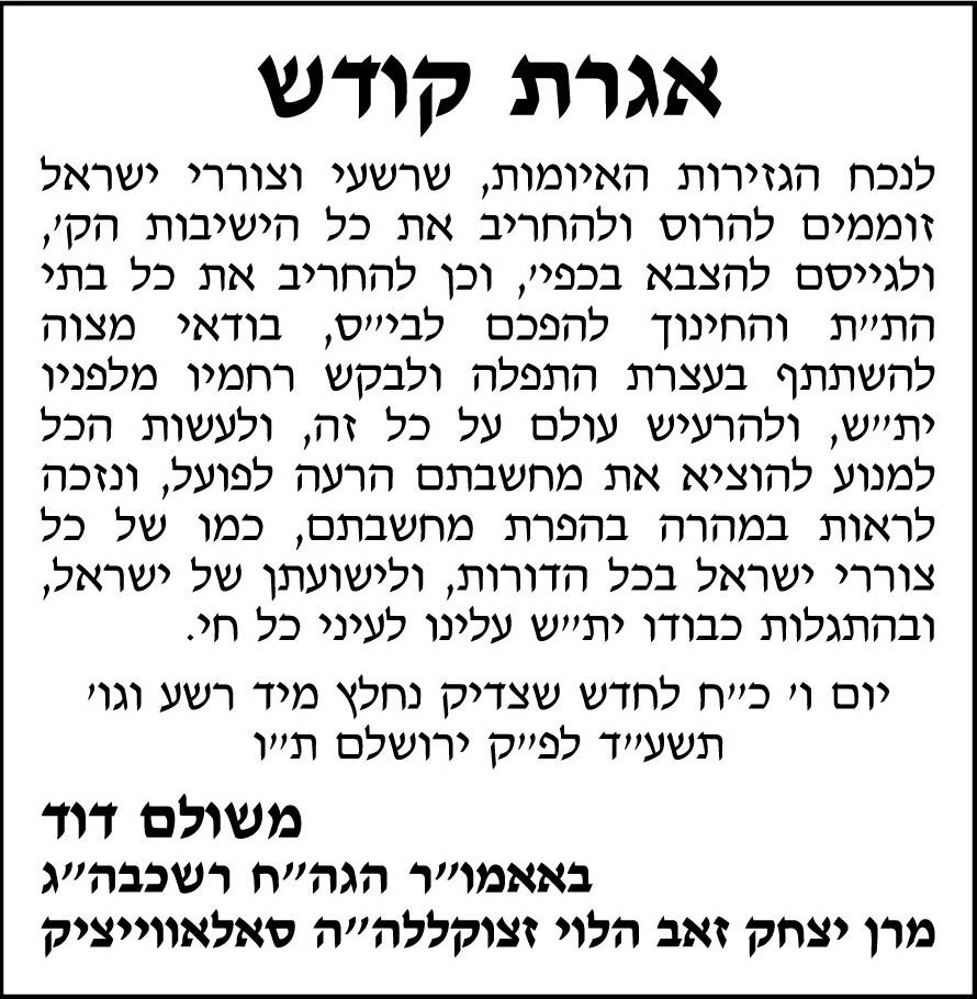 Letter from Hagaon Harav Meshulam Dovid Soloveitchik, shlita, of Brisk.