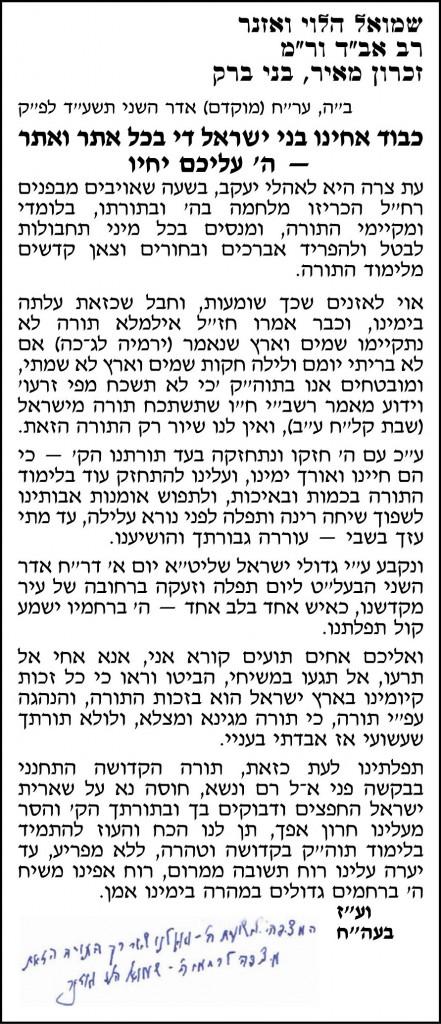 Letter from Hagaon Harav Shmuel Halevi Wosner, shlita.