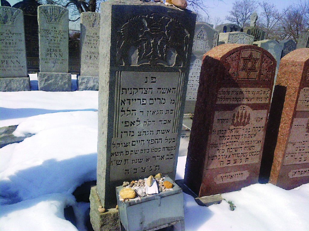 "The tziyun in Mount Judah Cemetery in Queens of Rebbetzin Miriam Freida Kagan, a""h, the wife of the Chofetz Chaim, zt""l. Her yahrtzeit is today, 22 Adar I."