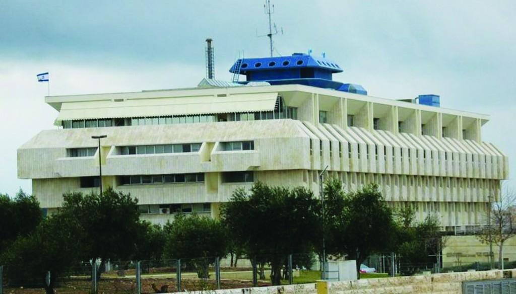 Bank of Israel, Givat Ram, Yerushalayim.