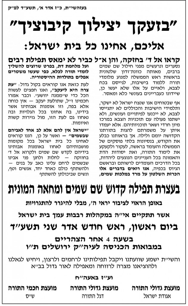 Joint Kol Korei from the Moetzes Gedolei HaTorah of Agudas Yisrael, Moetzes Gedolei HaTorah of Degel HaTorah and Moetzes Chachmei HaTorah of Shas.
