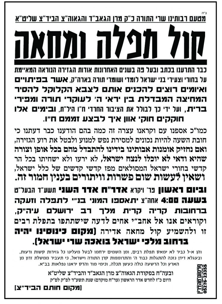 Kol korei from the Eidah Hachareidis of Yerushalayim.