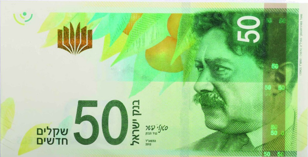 The front of new NIS 50 banknote, featuring a portrait of Israeli poet Shaul Tchernichovsky, and the back of new NIS 50 banknote showing capitals of Corinthian columns. (Photo courtesy Bank of Israel.)