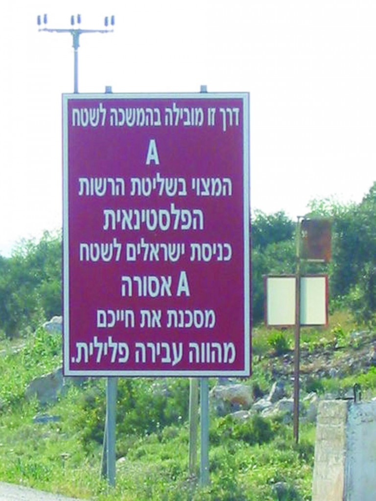 Israeli signpost warning Israeli citizens that entry into Palestinian-controlled Area 'A' is forbidden, life-endangering, and constitutes a criminal offense. (FLASH90)