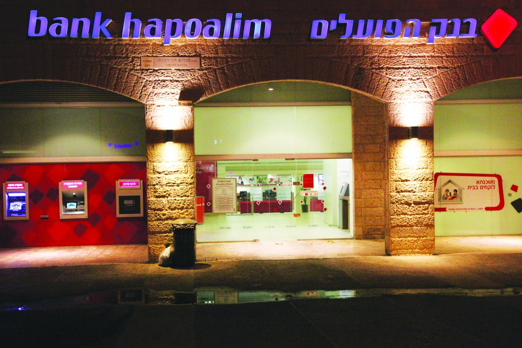 The Bank Hapoalim branch on King George Street, Yerushalayim. (Meital Cohen/Flash90)