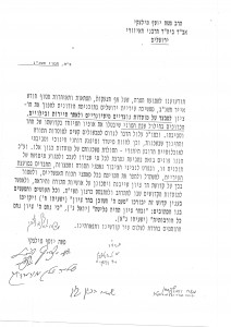 A heartrending letter from Harav Moshe Yosef Miletzky, shlita, pleading for reversing the government's plans to open Har Tzion to missionary and inappropriate tourist activity. Signatories include Harav Chaim Kanievsky and Harav Moshe Wolfson, shlita.