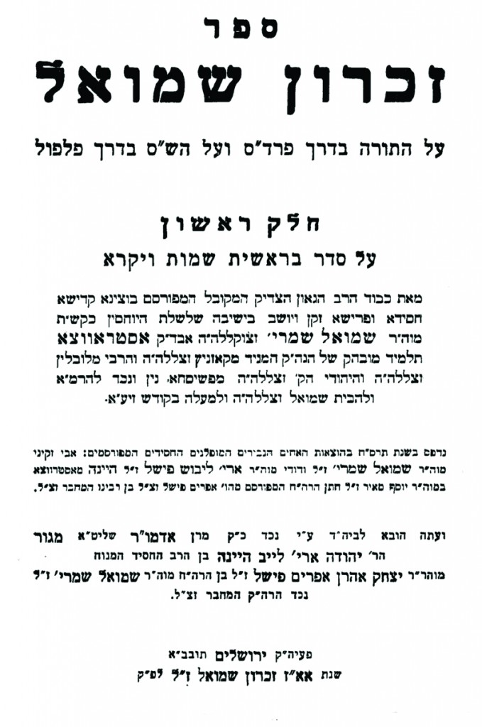 Shaar blatt of sefer Zichron Shmuel.