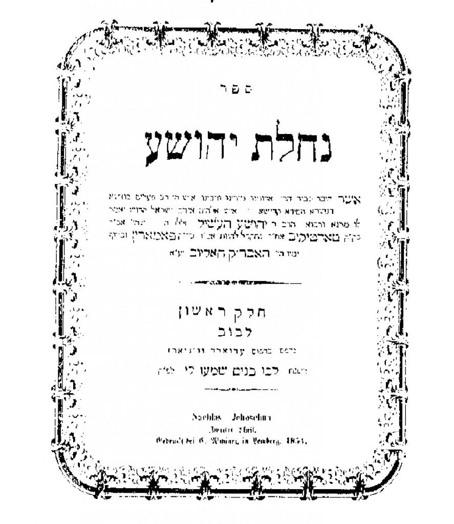 Shaar blatt of sefer Nachlas Yehoshua.