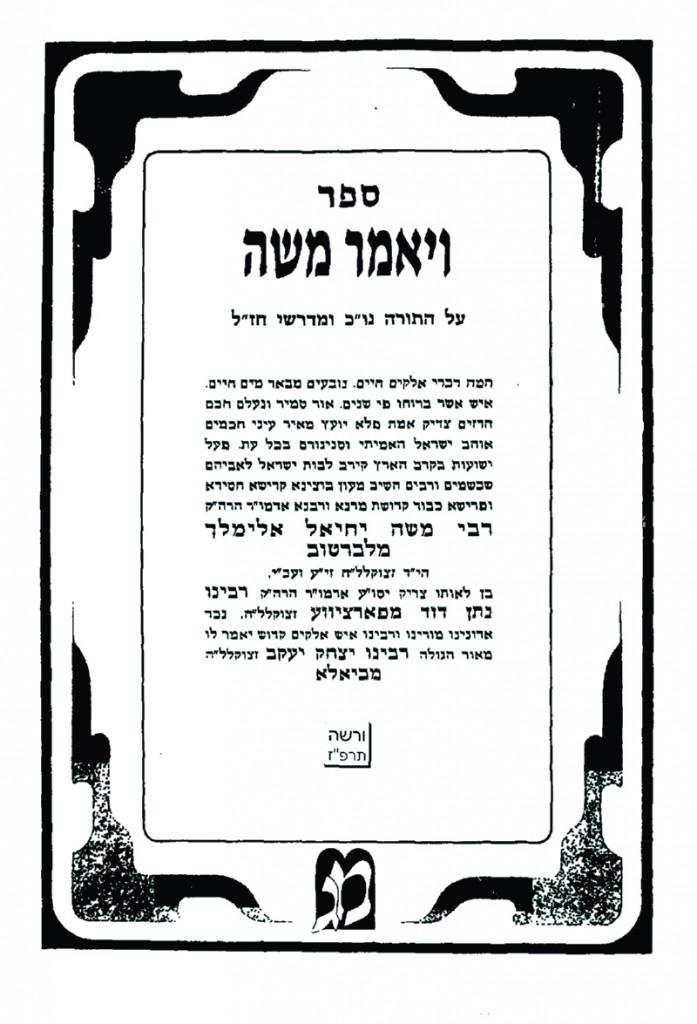 Shaar blatt of sefer Vayomer Moshe.