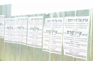 """Posters announcing the levayah of Eyal Yifrach, Hy""""d. (JDN Yehuda Perkowitz)"""