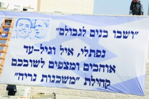 "Poster describing the longing that was felt for the three boys, Hy""d. (JDN Yehuda Perkowit)"