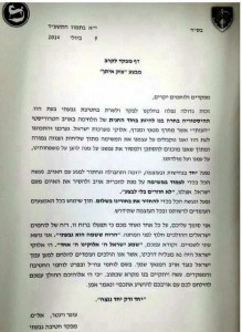 A letter IDF infantry brigade commander Colonel Ofer Winter sent to his troops as they massed near Gaza, poised to enter.